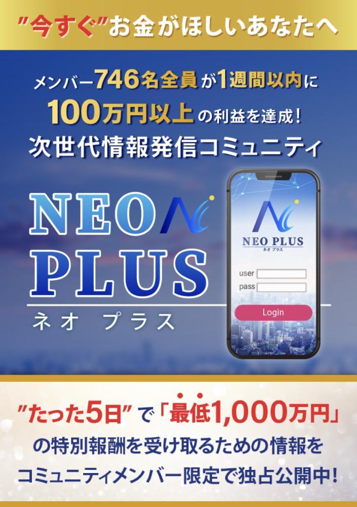 ネオプラスNEO PLUS(澤村大地)とは?5日で1,000万円は怪しい?!詐欺?調べてみました1