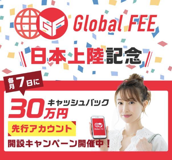 Global FEEグローバルフィー(針山ヒロマサ)とは?本当に毎月7日に30万円受け取れる?詐欺?調べてみました4