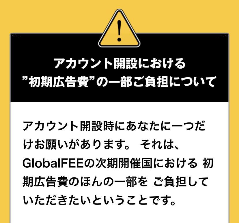 Global FEEグローバルフィー(針山ヒロマサ)とは?本当に毎月7日に30万円受け取れる?詐欺?調べてみました3