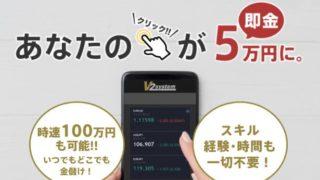 V2system V2システム(田中 慶介)とは?ワンクリックで5万円なんて詐欺なのでは?調べてみました6