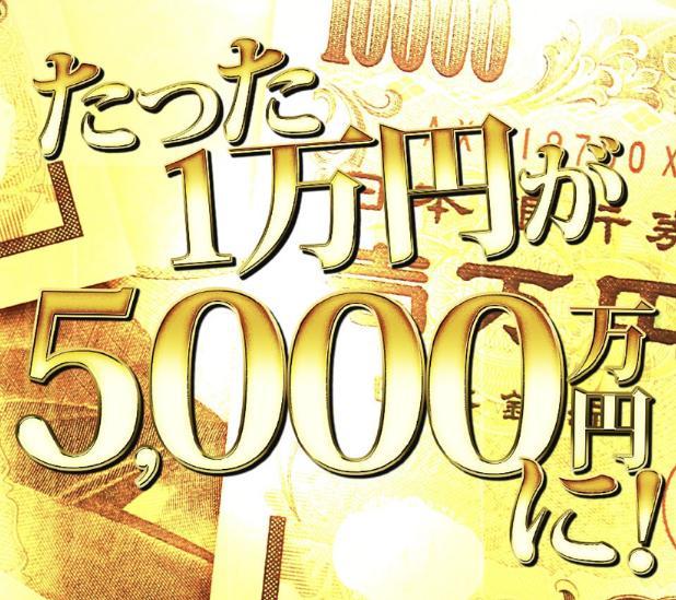 BOトレードWEB講座(佐々木千恵)とは?本当に5000万円稼げる?詐欺?調べてみました1