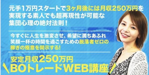 BOトレードWEB講座(佐々木千恵)とは?本当に5000万円稼げる?詐欺?調べてみました3