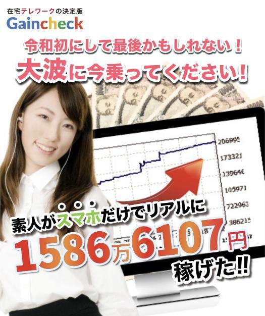 ゲインチェック(エクシード株式会社)とは?本当にスマホだけで1586万円稼げる?詐欺?調べてみました1