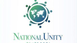 National Unityナショナルユニティ(メアリー・マローン)とは?詐欺?本当に何もしなくても毎日3万円?!調べてみました4