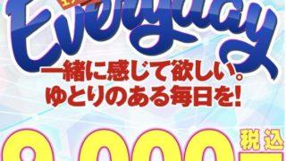 Everydayエブリデイ(ひろこ)とは?詐欺?写真や動画を送信するだけで1日1万円稼げるって本当?調べてみました8