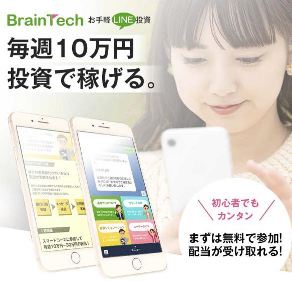 ブレインテック(Brain Tech)桐谷良太とは?毎週10万円稼げる投資って本当?調べてみました5