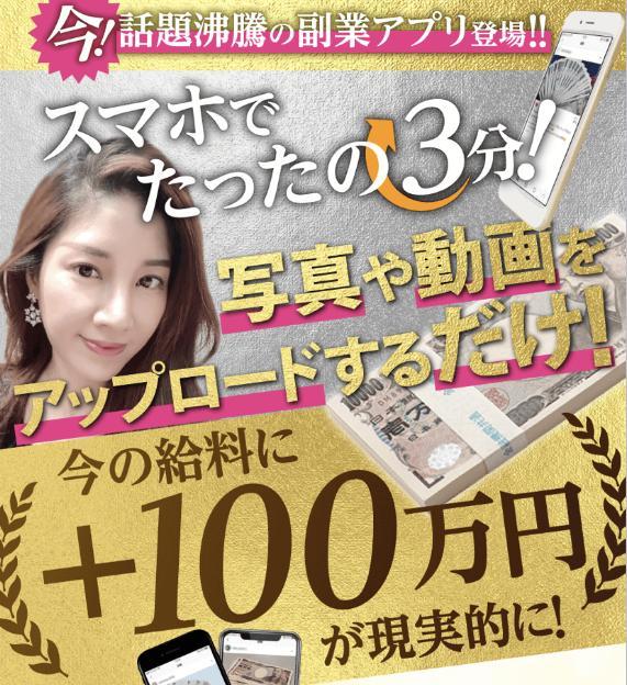 Everydayエブリデイ(ひろこ)とは?詐欺?写真や動画を送信するだけで1日1万円稼げるって本当?調べてみました1