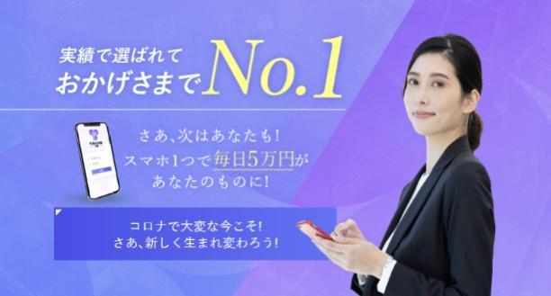 TURN OVERターンオーバー(吉田優)とは?毎日5万円なんて詐欺?!調べてみました2
