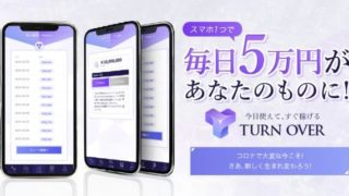 TURN OVERターンオーバー(吉田優)とは?毎日5万円なんて詐欺?!調べてみました6
