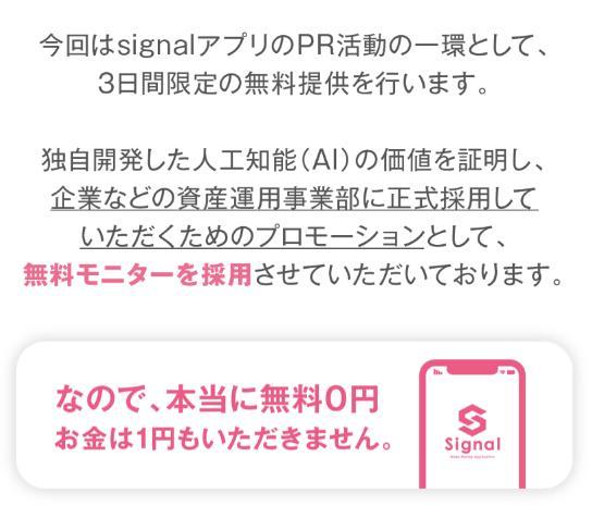 Signal(シグナル)5Gは詐欺?本当に毎日5万円稼げる?調べてみました4