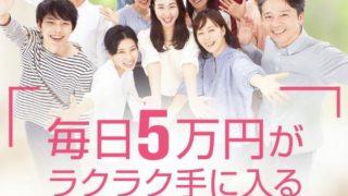 Signal(シグナル)5Gは詐欺?本当に毎日5万円稼げる?調べてみました7