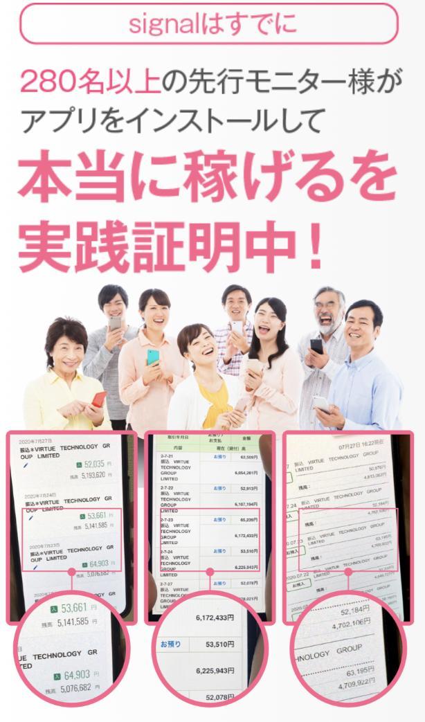 Signal(シグナル)5Gは詐欺?本当に毎日5万円稼げる?調べてみました5