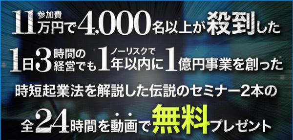 無料オプトインアフィリエイト!1件最大1万円稼ぐ方法教えます!3